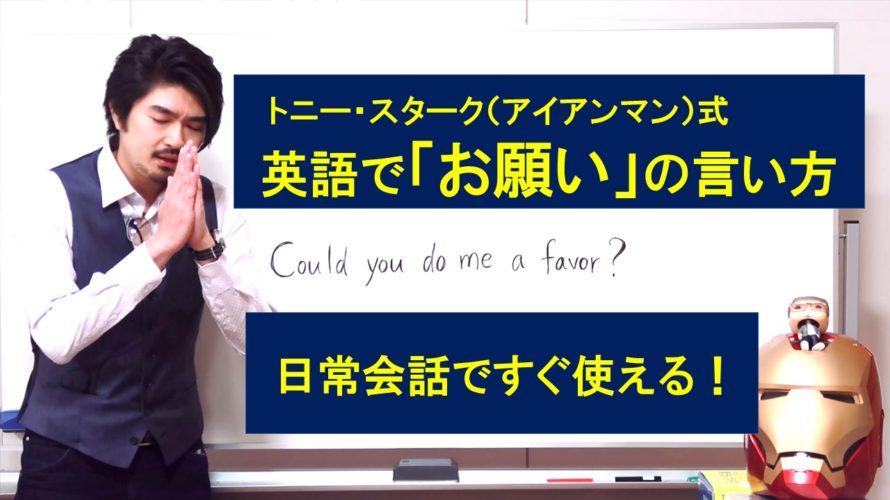 映画を題材に、英語を勉強!YouTubeで動画を配信開始!