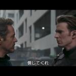 映画『アベンジャーズ/エンドゲーム』の最新予告の考察・英語と日本語の違い・後編
