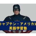 キャプテン・アメリカ式英語学習塾 part2~5