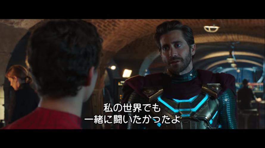 映画『スパイダーマン:ファー・フロム・ホーム』予告を日本語訳