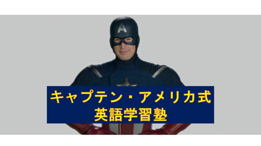 キャプテン・アメリカ式英語学習塾 part26~30