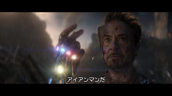 アベンジャーズ/エンドゲーム 名言 アイアムアイアンマン