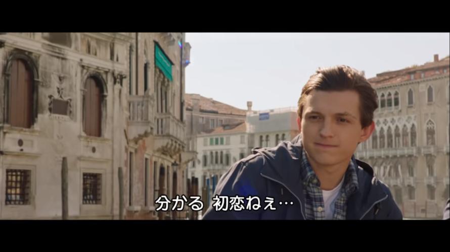映画『スパイダーマン:ファー・フロム・ホーム』予告を日本語訳!字幕からは分からない英語訳!その3!
