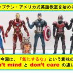 アベンジャーズの4コマ漫画で覚える・『気にするな』のdon't mindとdon't careの違い:キャプテンアメリカ式・英語学習38回