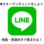 【LINEのオープンチャットとは?】匿名で同じ趣味の人と、趣味の話をしましょう!【オープンチャット開設しました】