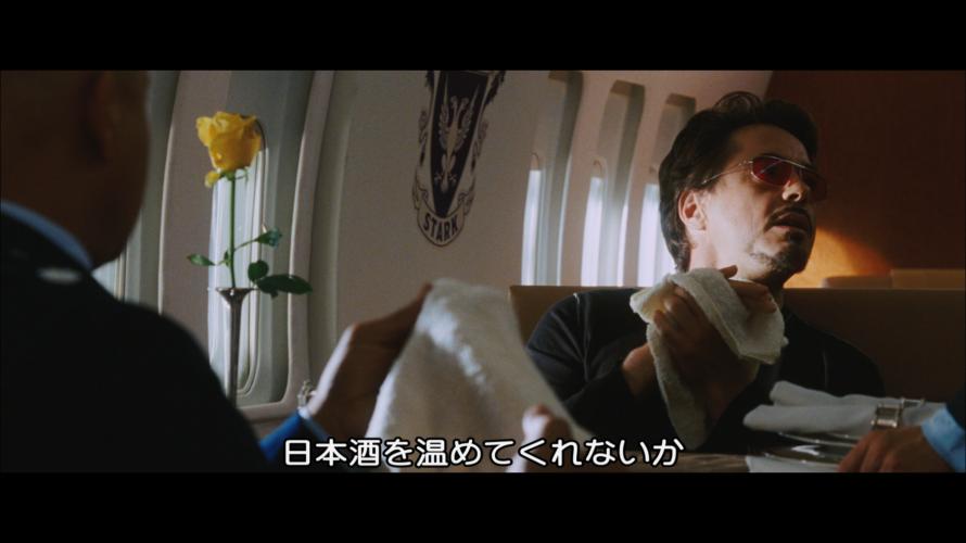 あなたは当てられる?『日本酒』の言い方は?アベンジャーズのセリフで英語の問題!