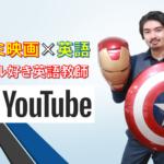 マーベル映画で学ぶ英語【YouTube動画のもくじ】