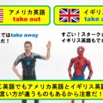 アベンジャーズの4コマ漫画で覚える・アメリカ英語とイギリス英語『take outとtake away』の違いと使い方
