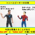 アベンジャーズの4コマ漫画で覚える・間違えやすい英語『take outとtake off』の違いと使い方