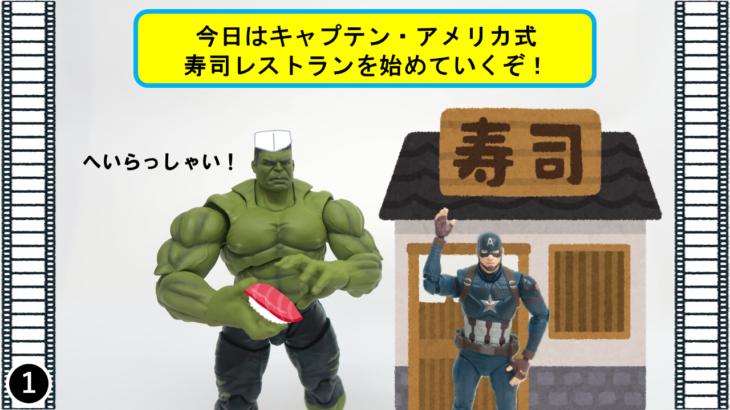 アベンジャーズの4コマ漫画で覚える・『英語で寿司のツナ』の言い方