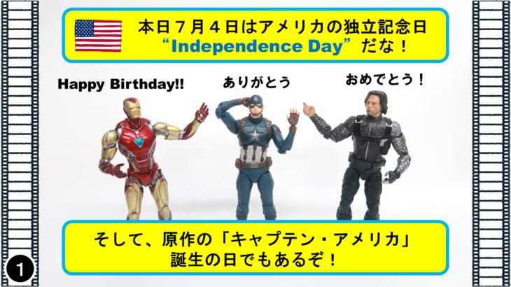 アベンジャーズの4コマ漫画で覚える・『independence』の意味と語源