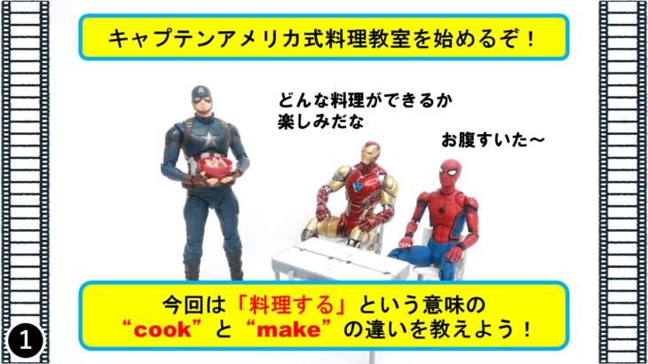 アベンジャーズの4コマ漫画で覚える・『cookとmake』の違いと使い方