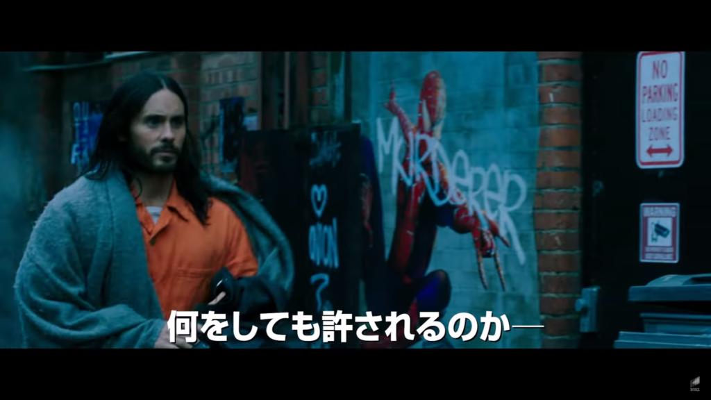 モービウス・スパイダーマン・殺人鬼