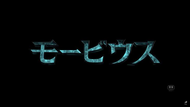 【映画モービウス】最新予告の字幕と直訳の違いは?キリスト教とモービウスの関係・前編【解説・考察】