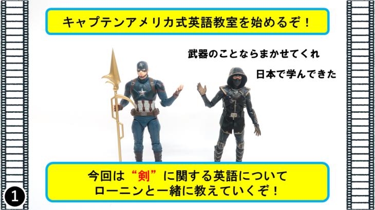 アベンジャーズの4コマ漫画で覚える・剣を表す英語『sword・saber・blade』の違い