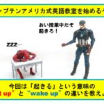 アベンジャーズの4コマ漫画で覚える・『起きる』という意味の『get up』と『wake up』の違い