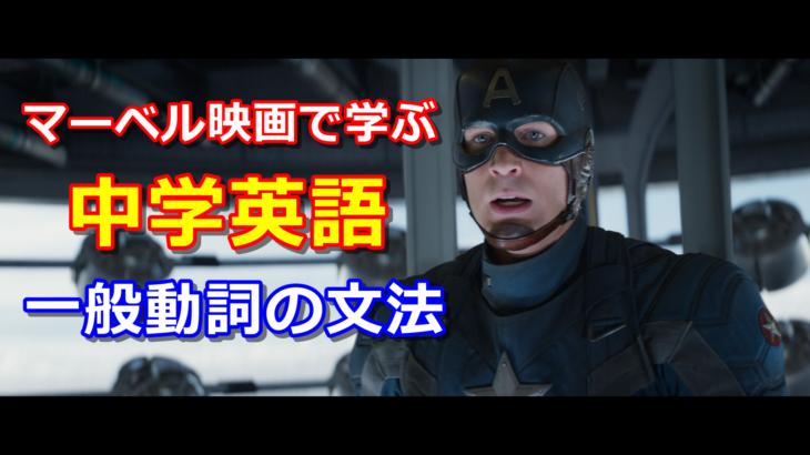 キャプテン・アメリカ 一般動詞の文法