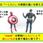 アベンジャーズの4コマ漫画で覚える・『~したい』という意味の『want・hope・wish』の違い