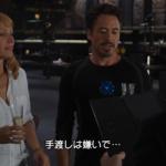 トニーのこだわり!『手渡しは嫌いなんだ』は英語で何と言う?【アベンジャーズのセリフで英語の問題】