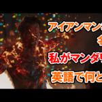 【アイアンマン3の名シーン】『私がマンダリンだ!』は英語で何と言う?【アベンジャーズのセリフで英語の問題】