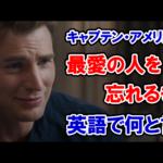 【キャプテン・アメリカの名言】『最愛の人を忘れるもんか』は英語で何と言う?【アベンジャーズのセリフで英語の問題】
