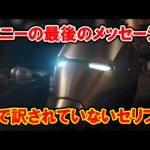 『アベンジャーズ/エンドゲーム』トニー・スターク/アイアンマンが残したビデオレターの英語を日本語訳!