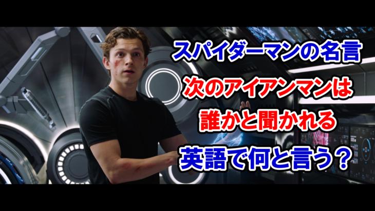 【スパイダーマンの名言】『次のアイアンマンは誰かと聞かれる』は英語で何と言う?【アベンジャーズのセリフで英語の問題】