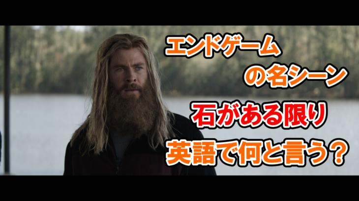 【エンドゲームの名シーン】『石がある限り~』は英語で何と言う?【アベンジャーズのセリフで英語の問題】