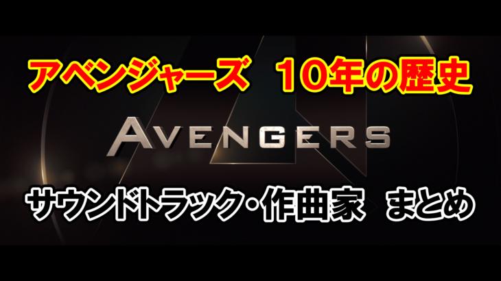 【10年の歴史】アベンジャーズのサウンドトラック・作曲家【総まとめ】