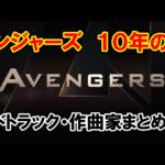 【10年の歴史】アベンジャーズのサウンドトラック・作曲家【総まとめ・その1】
