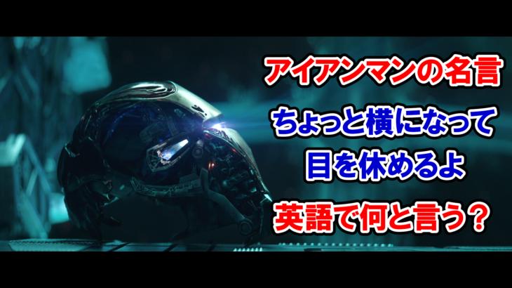 【アイアンマンの名言】『ちょっと横になって目を休めるよ』は英語で何と言う?【アベンジャーズのセリフで英語の問題】