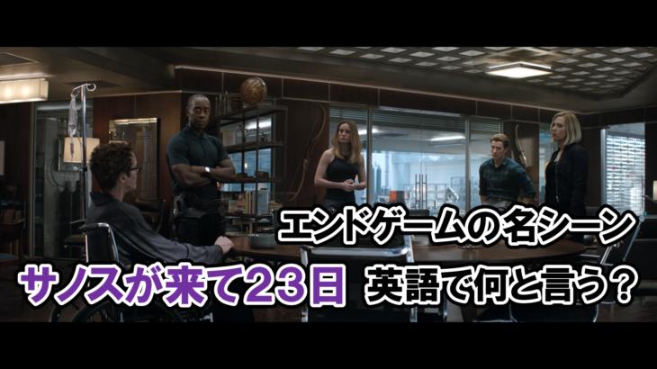 【エンドゲームの名シーン】『サノスが来て23日』は英語で何と言う?【アベンジャーズのセリフで英語の問題】