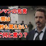 【アイアンマンの名言】『金で時間は1秒も買えない』は英語で何と言う?【アベンジャーズのセリフで英語の問題】