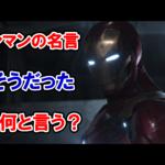 【アイアンマンの名言】『私もそうだった』は英語で何と言う?【アベンジャーズのセリフで英語の問題】