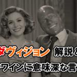 ドラマ【ワンダヴィジョン】最新予告の英語を日本訳!予告に映った小物の英語も解説