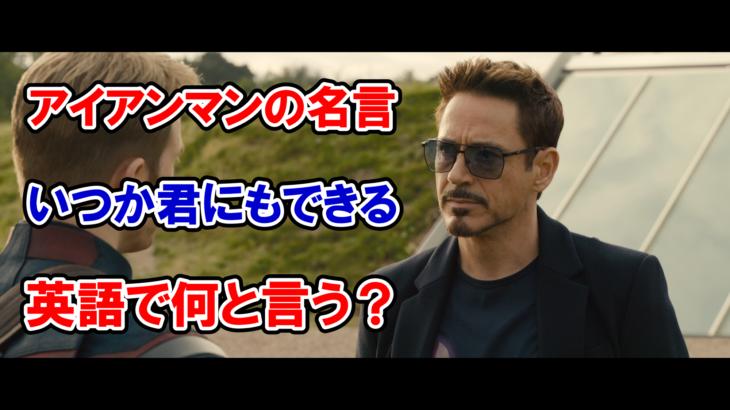 【アイアンマンの名言】『いつか君にもできる』は英語で何と言う?【アベンジャーズのセリフで英語の問題】