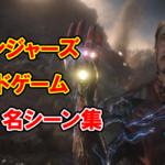 『アベンジャーズ/エンドゲーム』の名言・名シーンまとめ【5選】その1