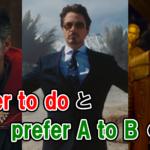 """【マーベル映画で学ぶ英語】""""prefer to do""""と""""prefer A to B""""の違い"""