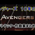 【10年の歴史】アベンジャーズのサウンドトラック・作曲家【総まとめ・その2】