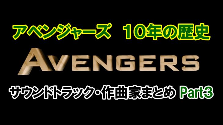 【10年の歴史】アベンジャーズのサウンドトラック・作曲家【総まとめ・その3】