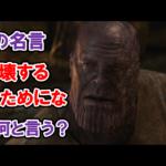 【サノスの名言】『石を破壊するためにな』は英語で何と言う?【アベンジャーズのセリフで英語の問題】