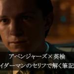 【英検3級・筆記対策・解き方】スパイダーマンのセリフで解く【アベンジャーズ×英検】