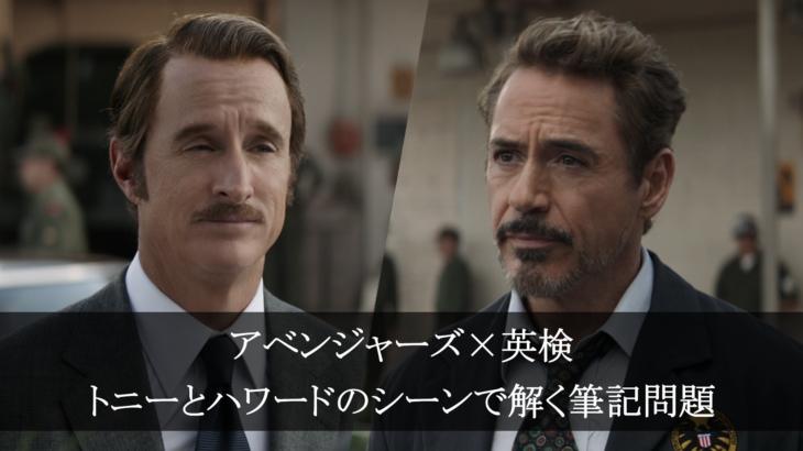 【英検3級・筆記対策・解き方】トニーとハワードのシーンで解く【アベンジャーズ×英検】