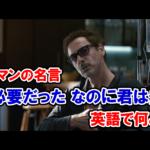 【アイアンマンの名言】『君が必要だった なのに君は去った』は英語で何と言う?【アベンジャーズのセリフで英語の問題】