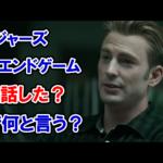 【アベンジャーズ/エンドゲーム】『何を話した?』は英語で何と言う?【アベンジャーズのセリフで英語の問題】