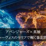【英検3級・筆記対策・解き方】ウルトロン誕生シーンのジャーヴィスのセリフで解く【アベンジャーズ×英検】