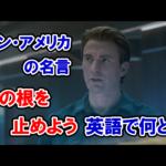 【キャプテン・アメリカの名言】『奴の息の根を止めよう』は英語で何と言う?【アベンジャーズのセリフで英語の問題】