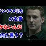 【キャプテン・アメリカの名言】『進むしかないんだ』は英語で何と言う?【アベンジャーズのセリフで英語の問題】