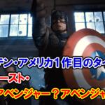 【キャプテン・アメリカ】キャップ1作品目のタイトルは『ザ・ファースト・__』?【アベンジャーズで英語の問題】