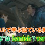 【ドクター・ストレンジ】「消える」は英語で『banish』と『vanish』のどっち?【アベンジャーズのセリフで英語の問題】